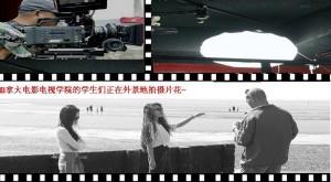 北美电影家协会资助学生在加拿大电影电视学院实习