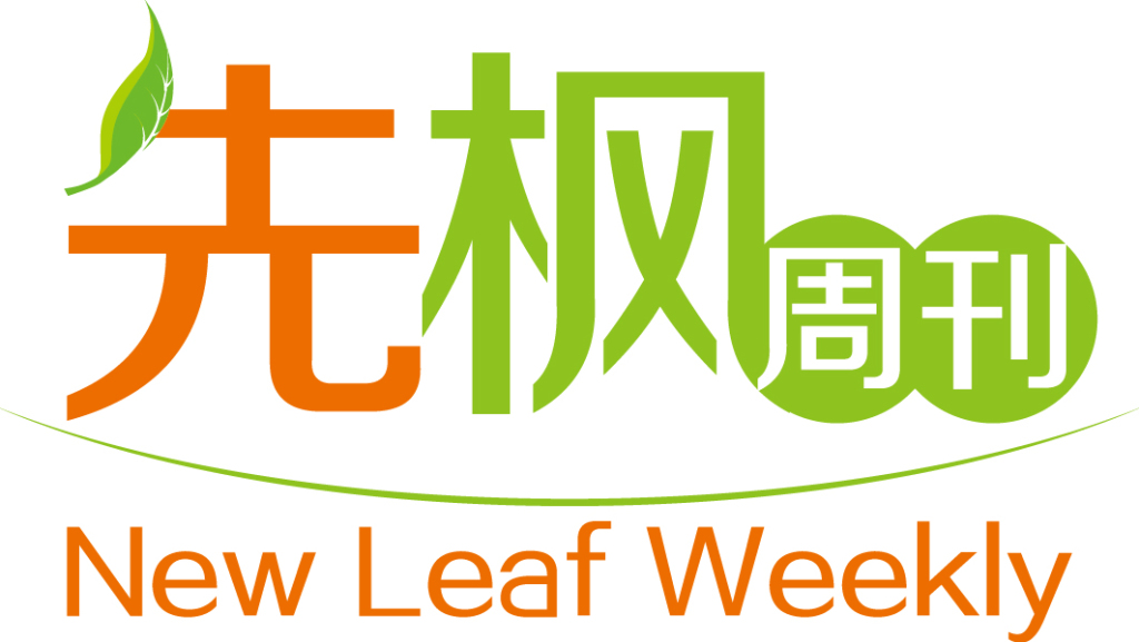 Logo_NewLeafWeekly_out