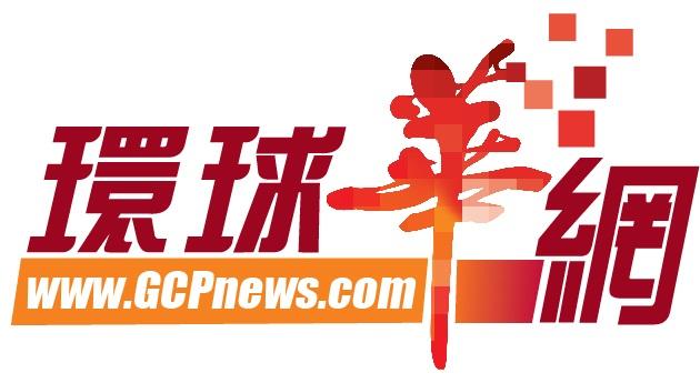www.GCPnews.com
